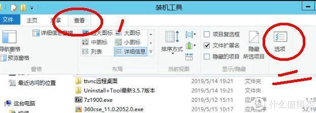 设置:选项-查看-隐藏已知文件类型的扩展名,取消打钩