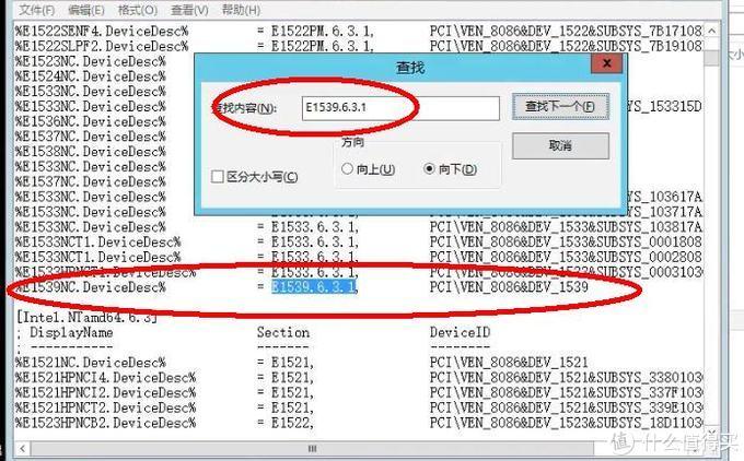 在用 搜索:E1539.6.3.1 ,搜索前从第一行开始搜索,复制这一行:E1539.6.3.1
