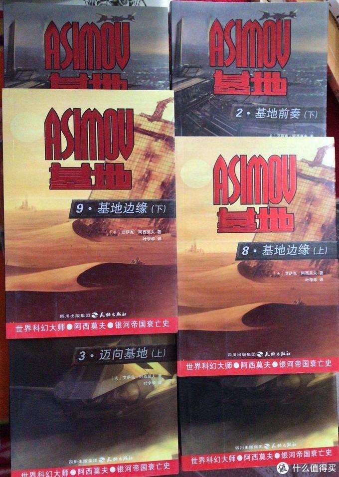 阿西莫夫的大基地系列:机器人系列、帝国系列、基地系列