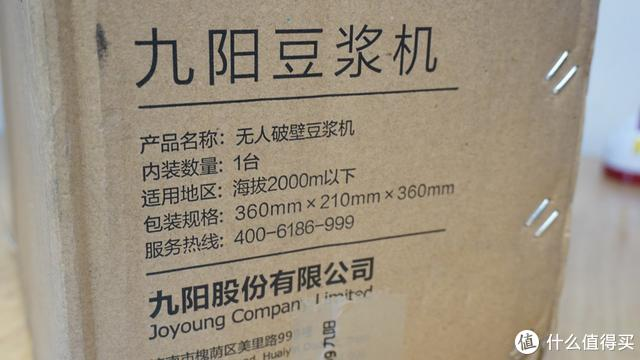 九阳又一新品破壁豆浆机,性冷淡风设计,全自动清洗,年轻人首选