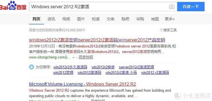 百度搜索: Windows server 2012 R2激活