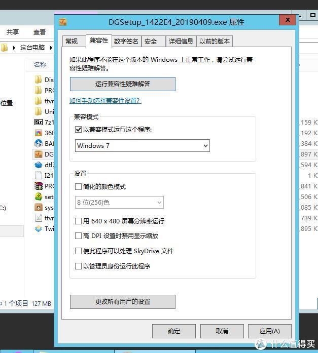 可以选择右键-属性-兼容-选择兼容开启-Windows7,这样就可以安装了