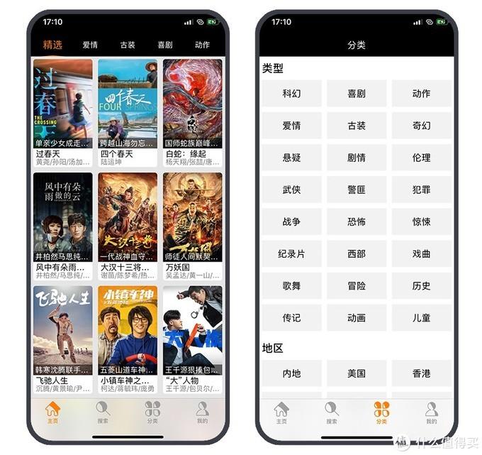 Android、iOS通用,5款全平台看影视神器!