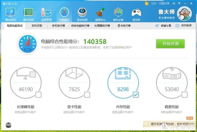 HP扩展坞&金士顿DDR4 2666内存晒单&简评