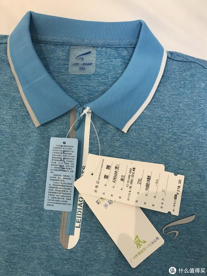 喜欢这片湖蓝:雷雕运动短袖开箱