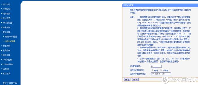 这时候使用花生壳域名2******3.iok.la:69就可以在网络上访问到自己的路由器了