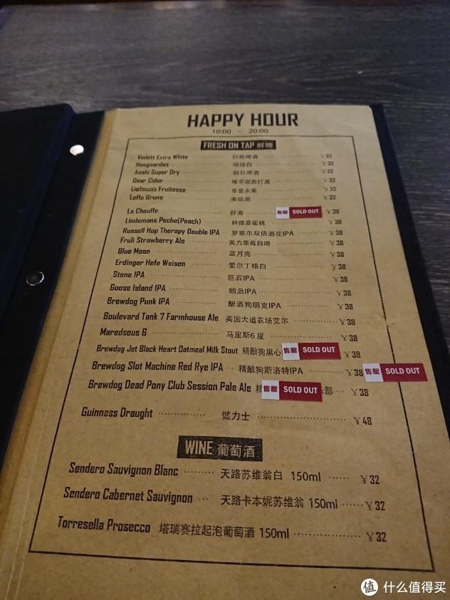 以前的happy hour菜单