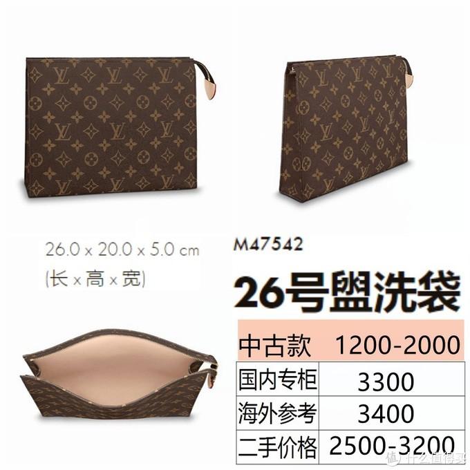 26厘米洗漱包