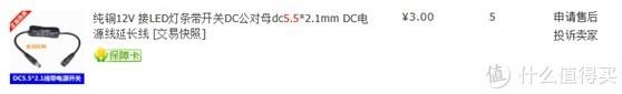 DC5.5X2.1mm母头转DC5.5X2.1mm头并且带开关的转接线下单(3块钱不包邮)