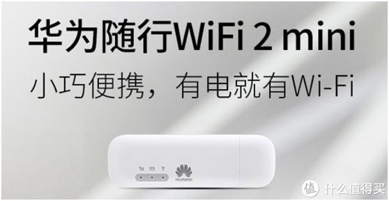 华为随身WiFi产品介绍(299包邮)