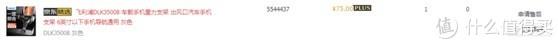 飞利浦DLK35008 车载手机重力支架下单(75元包邮)