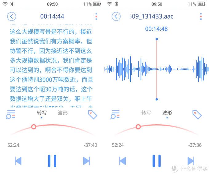 开会、采访记不住内容?实时转写、翻译!科大讯飞智能录音笔SR501测评