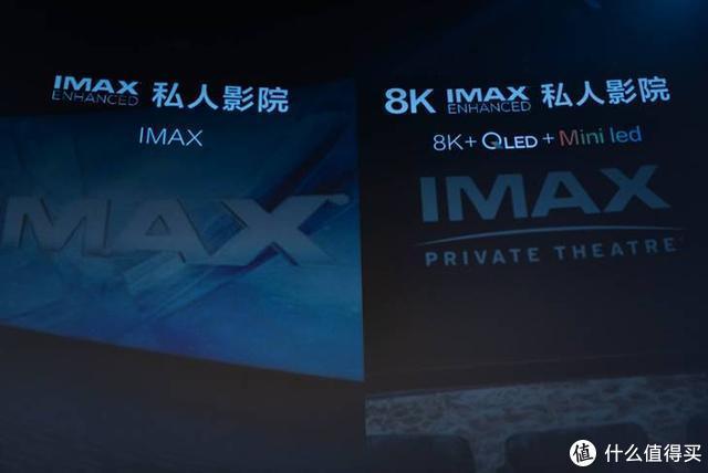 把IMAX从影院搬回家——TCL 8K 私人影院超大屏品鉴会 现场巨屏电视体验报告