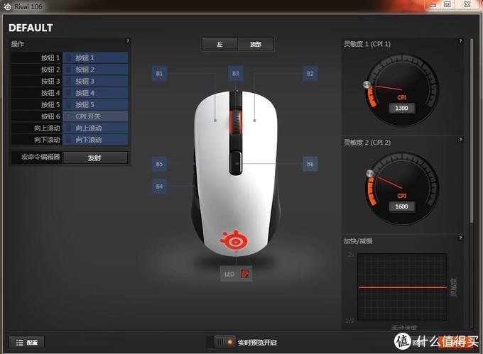 继承KANA传统,延续旧日情怀--SteelSeries赛睿Rival 106游戏鼠标评测
