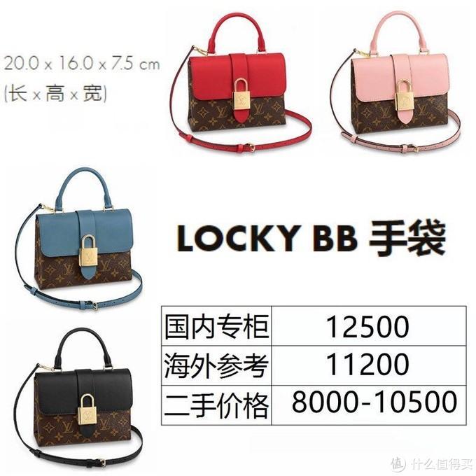 劲爆款:2019最新爆款LOCKY BB锁头包