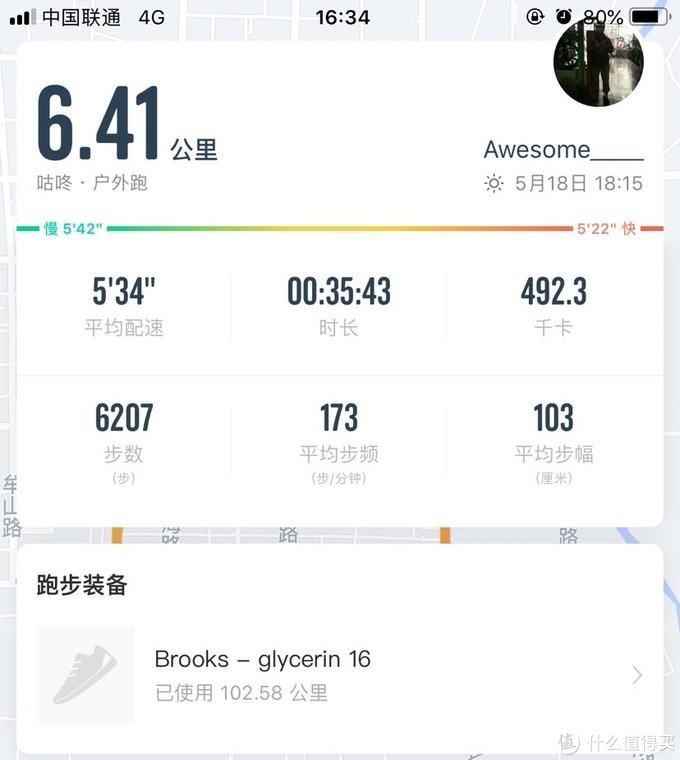 奔跑100公里后「Brooks glycerin 16」使用感受