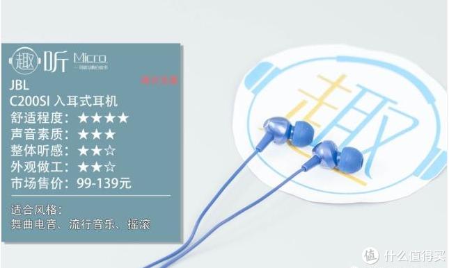 JBL C200SI 入耳式耳机体验测评报告