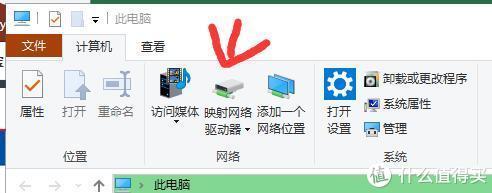 Windows10打开此电脑,在顶部选择映射网络驱动器