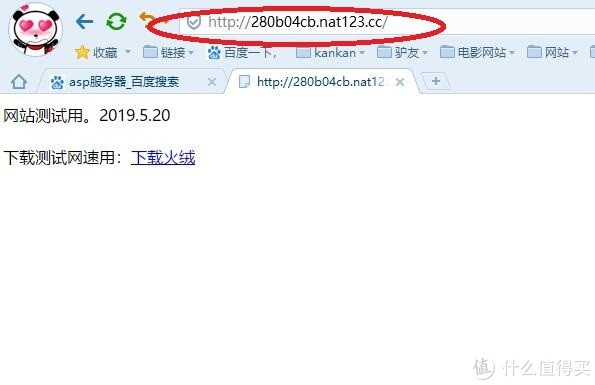 在用另外一台电脑都打开刚才复制的网站:http://280b04cb.nat123.cc,网站已经打开,说明外网映射成功