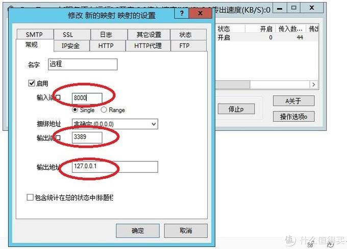 映射软件设置,入端口:8000,出端口:3389,输出地址:127.0.0.1