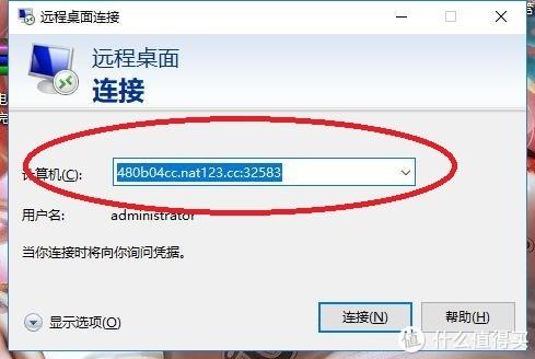 远程桌面打开,填入域名与端口,点击连接