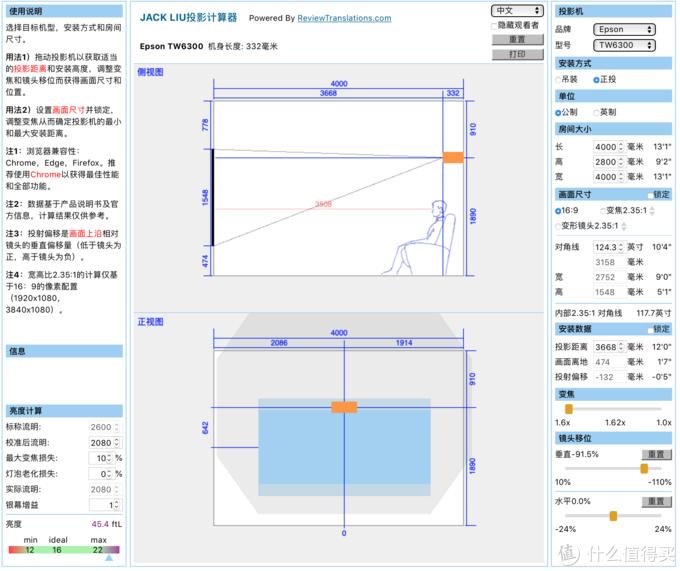 tw6300计算演示,可见明显的大范围四向镜头位移