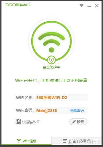 家庭WiFi布网实战:突破封锁,360随身WiFi 3上手体验
