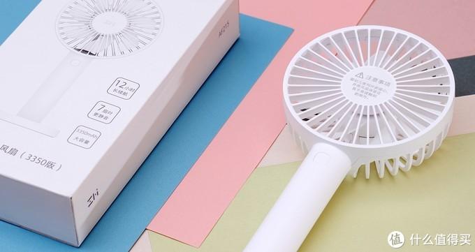 小米有品新品送风,夏季胖人必备手持风扇!