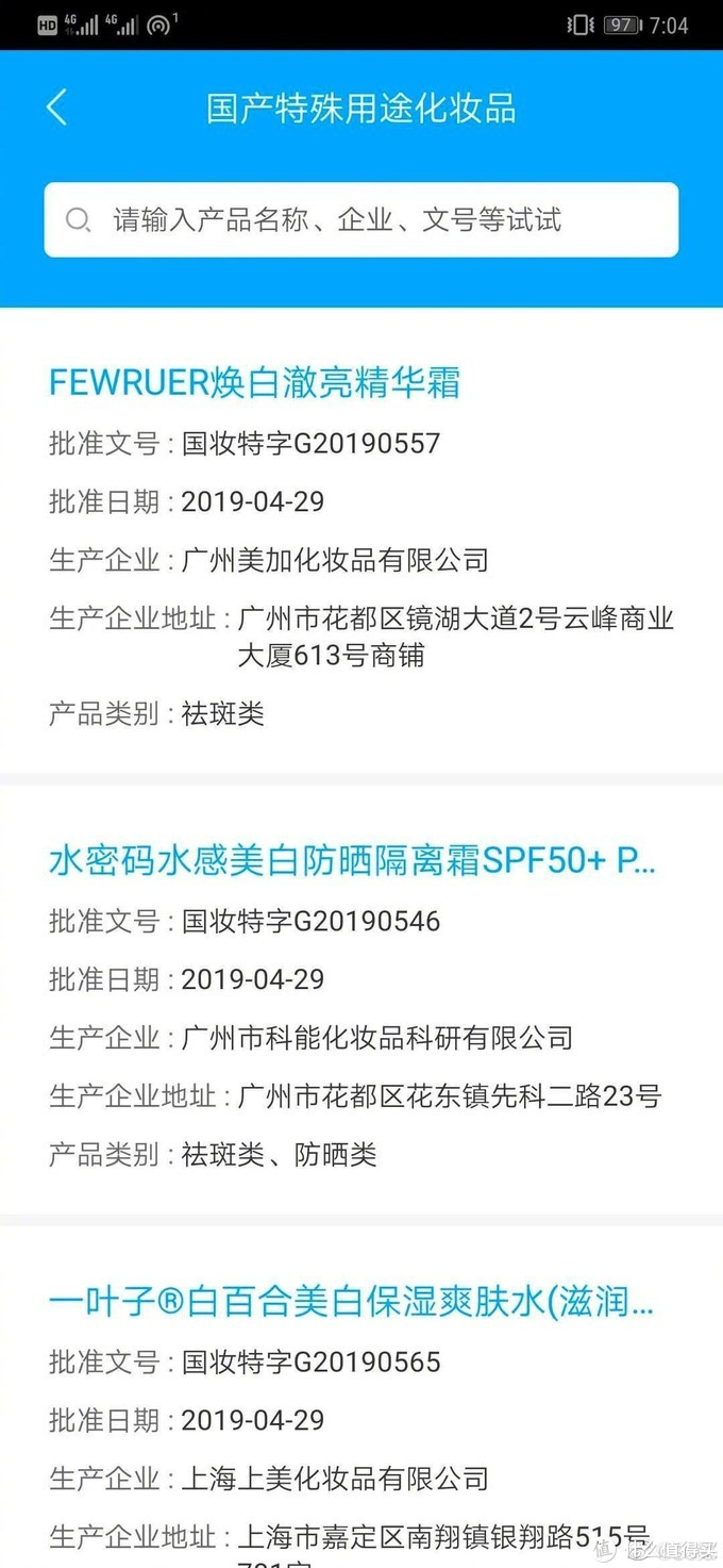 【值日声】药监局上线化妆品监管APP,查询科普投诉一条龙,520刚送的口红要不要操作一波?