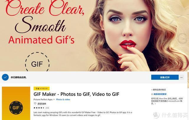动图制作软件GIF maker微软应用商店限时免费领 原价749元全省了