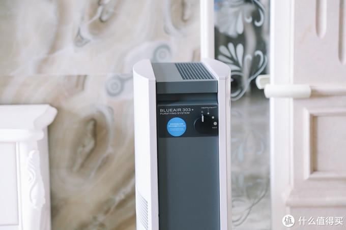 对付甲醛,新风之外的净化利器:Blueair 303+空气净化器