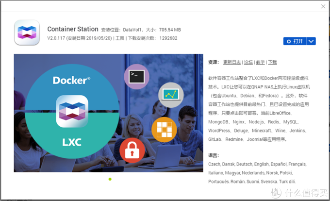 比Download Station好用100倍!NAS神器——Docker设置教程