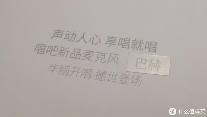 """【真人show】唱吧麦克风 2019款""""巴赫"""" 深度体验"""