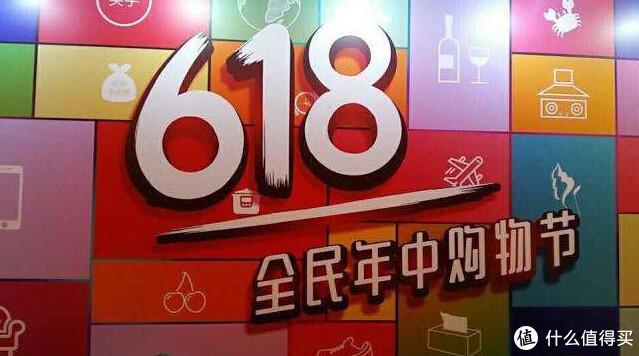 【值日声】今年是你的第几个618?聊一聊618的前世今生