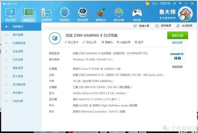 战路绿光:雷霆世纪Greenlight954S高品质游戏电脑评测之二