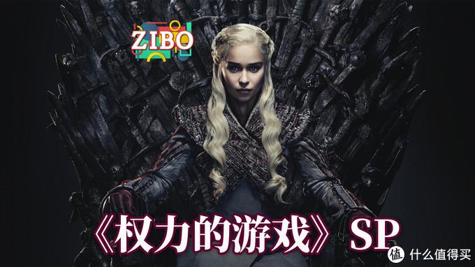 《权力的游戏》TOP5主题曲+失控吐槽SP | ZIBO