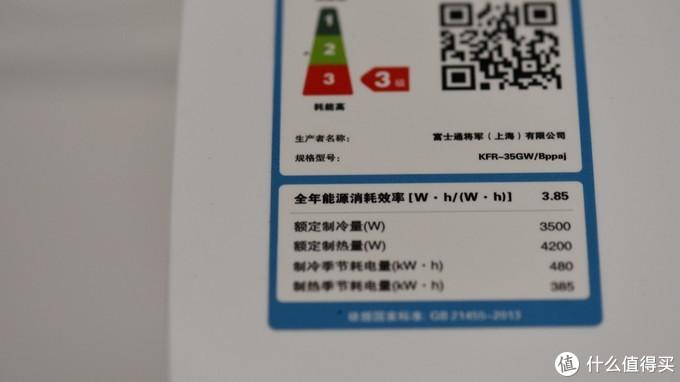 2639元的富士通1.5匹变频空调——富士通ASQG12LPCA速试