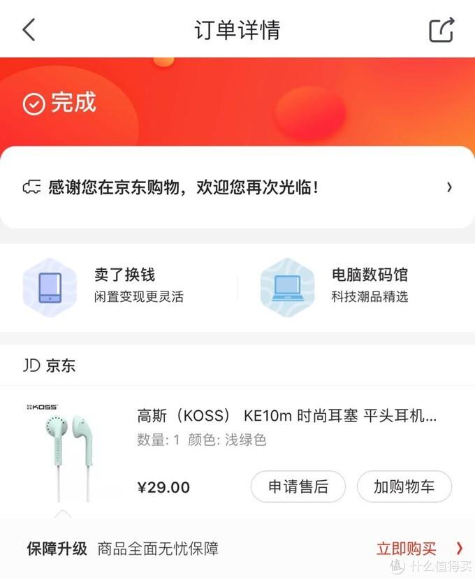 实力派耳机种草清单:29元高斯koss KE10m平头耳机开箱评测