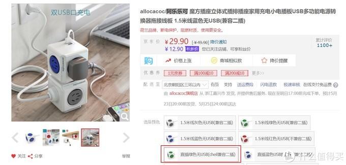 allocacoc 阿乐乐可VS七度品尚魔方插座测评