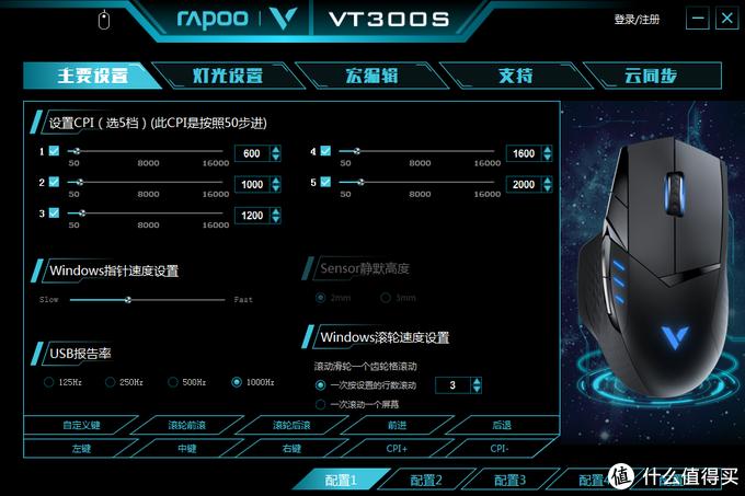 """高性价比游戏鼠标""""雷柏VT300S"""",16000DPI,还有专用狙击键"""
