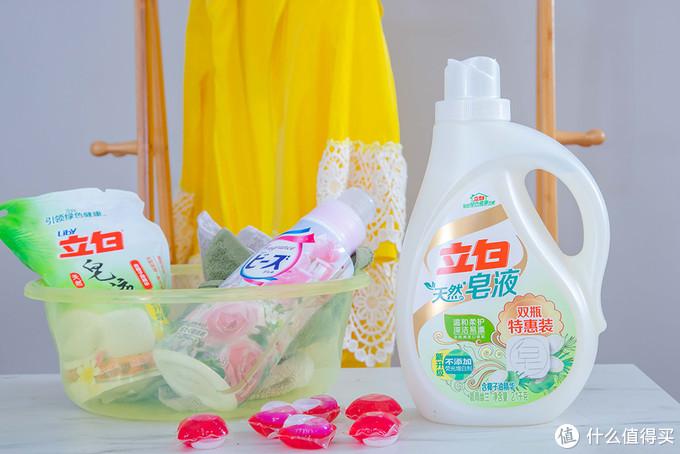 洗衣液PK洗衣珠,解锁去污新招式