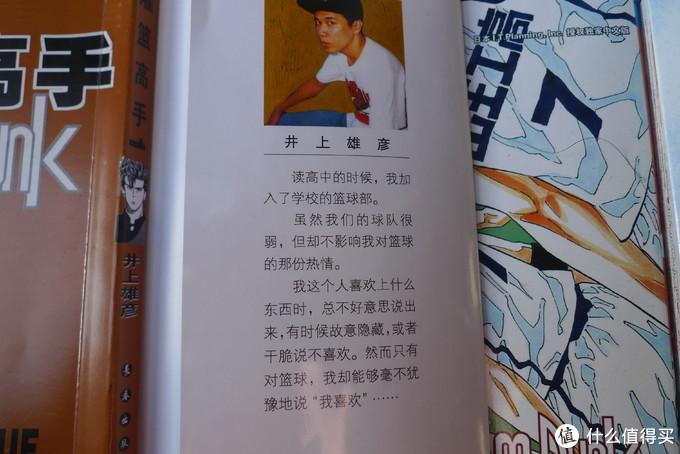 井上雄彦介绍。他本人也喜欢打篮球。