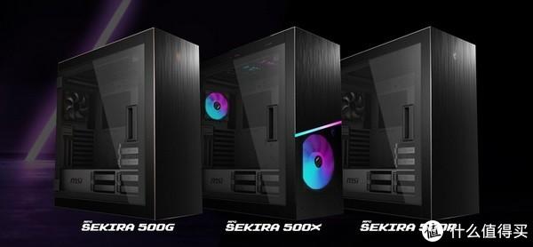 涉入机箱市场:msi 微星 发布 MPG SEKIRA 500 系列机箱