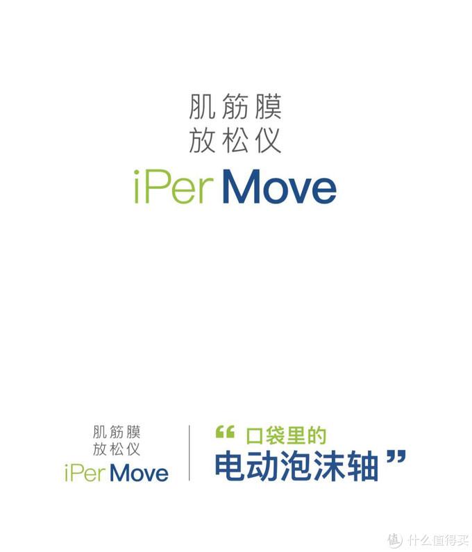 放松筋膜,除了筋膜枪,我也可以做得到 ——iPerMove肌筋膜放松仪评测报告