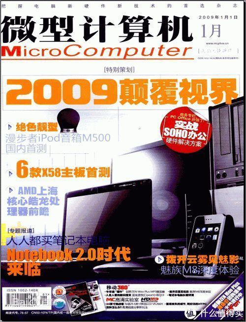 从高中时期就开始订购《微型计算机》期刊,直到进入网络信息时代为止。(图片来自网络)