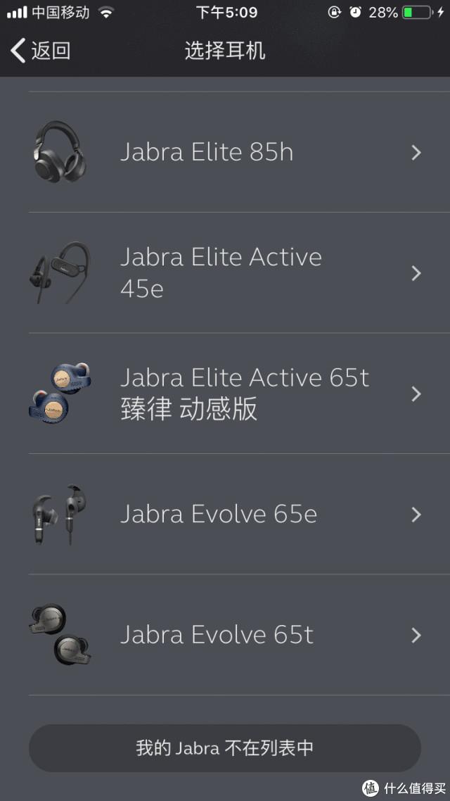 """捷波朗Elite Active 45e悦搏评测:耳朵""""怀孕""""运动耳机"""
