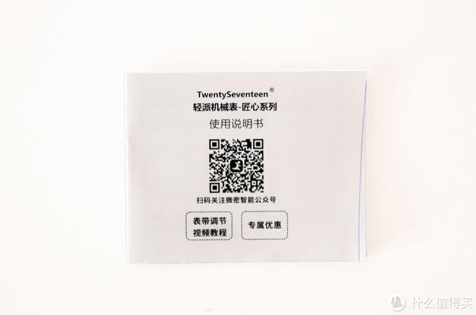 TwentySeventeen轻派机械表——有品男人得Zhuang