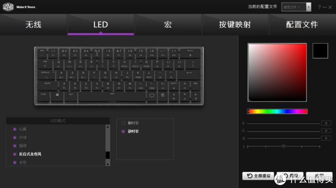 RGB!酷冷至尊机械键盘使用体验!