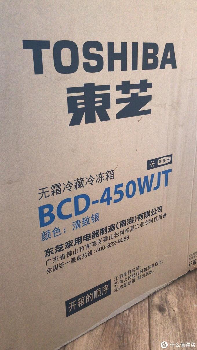 有高手说从这个包装盒就能看出是不是正品,我也不懂,但是佛山南海工厂确实是目前东芝冰箱的生产基地。