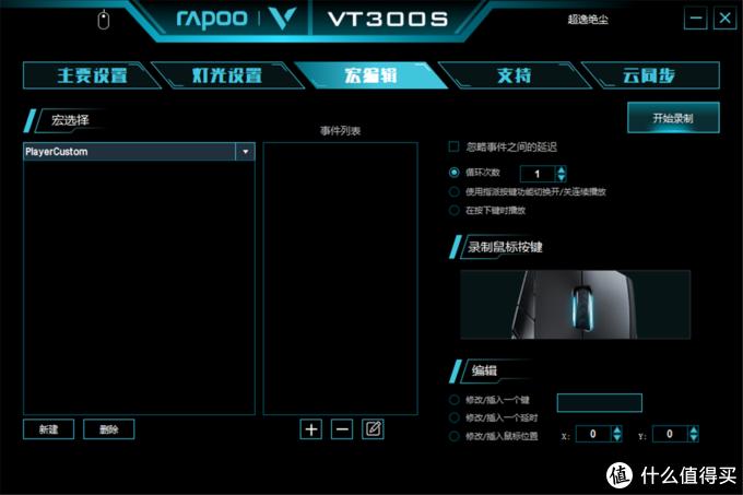 「超逸酷玩」VT300S RGB电竞游戏鼠标支持云同步自定义设置
